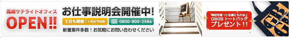 高崎サテライトオフィス OPEN!! お仕事説明会開催中!