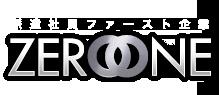 ZEROONE - 優れた人材サービスを提供する -