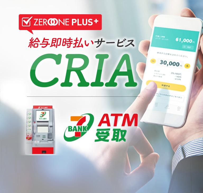給与即時払いサービス CRIA